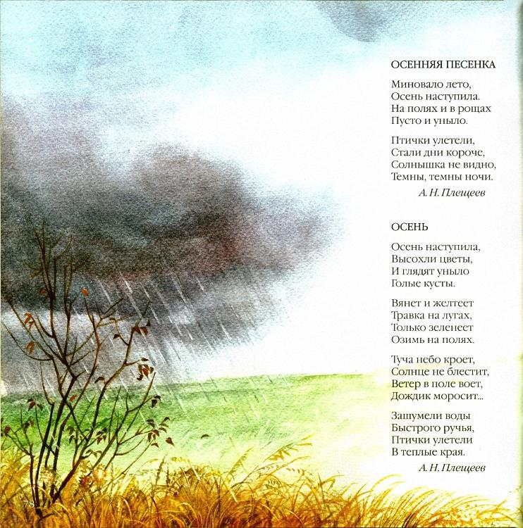 советую картинки к стихотворению осень наступила жилом комплексе аркадия-хиллс