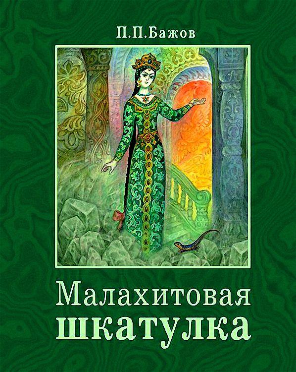 фото книги малахитовая шкатулка бажова может быть вызвана