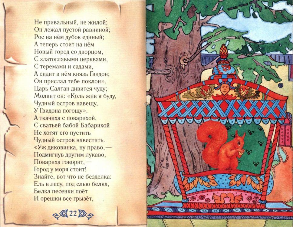 сказка о царе салтане стихи про белочку августе