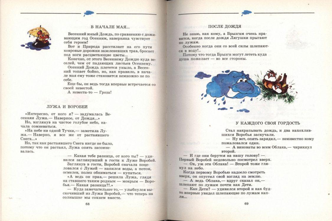 Мазин игры викингов читать полностью